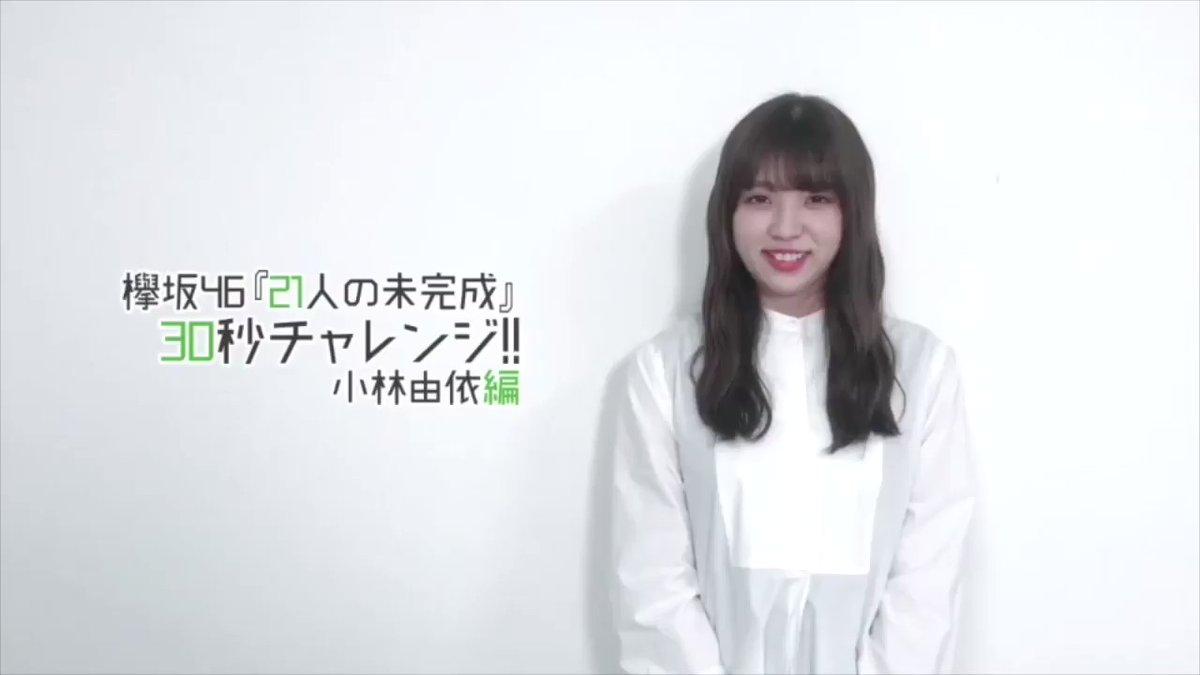 【動画】欅坂46小林由依「21人の未完成」30秒チャレンジ!