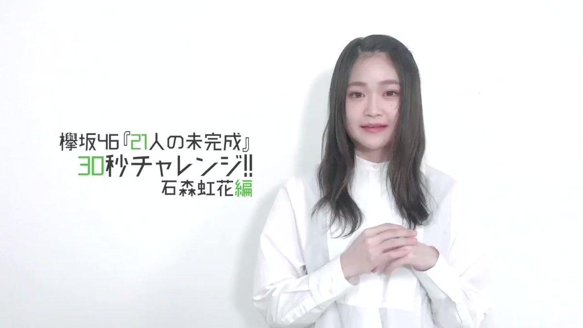 【動画】欅坂46石森虹花「21人の未完成」30秒チャレンジ!