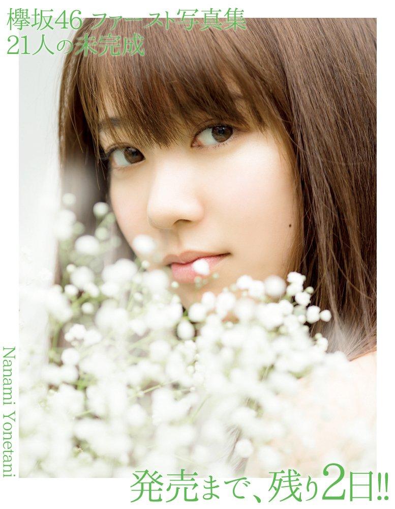 欅坂46米谷奈々未「#FFF」先行カット <欅坂46 ファースト写真集「21人の未完成」より>