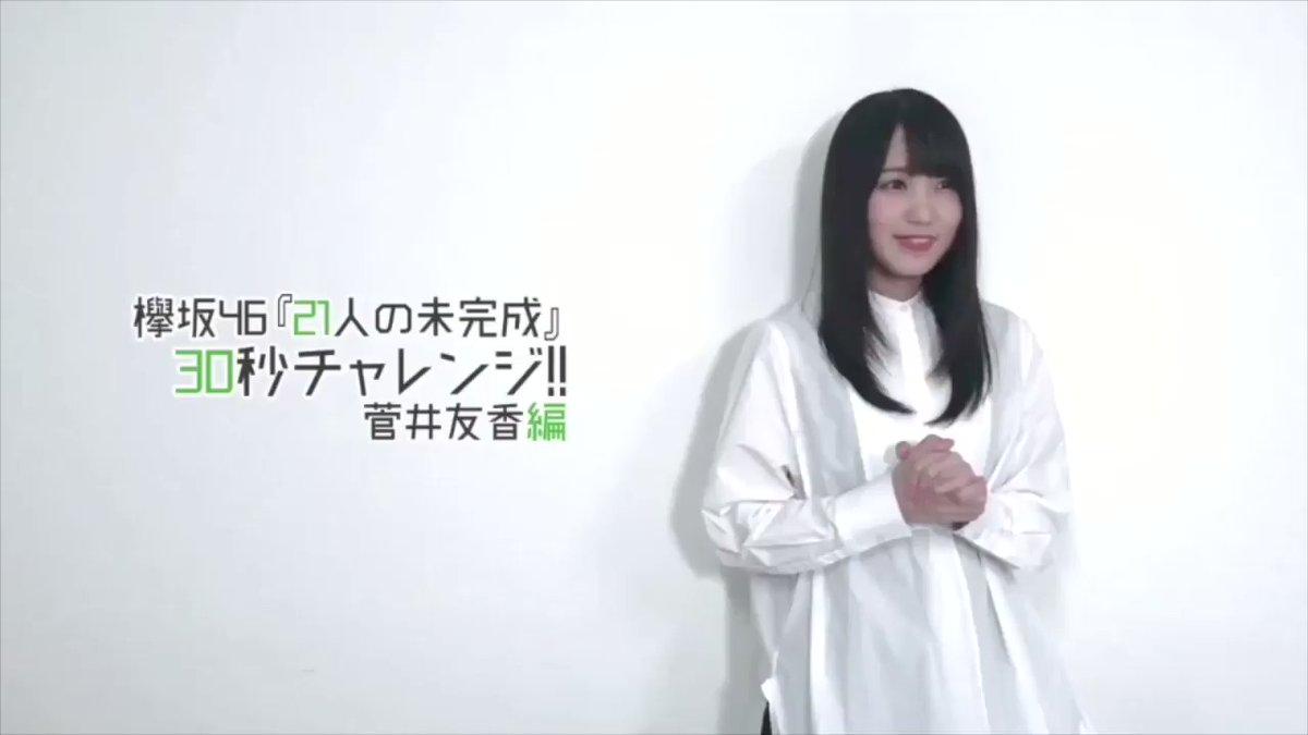 【動画】欅坂46菅井友香「21人の未完成」30秒チャレンジ!