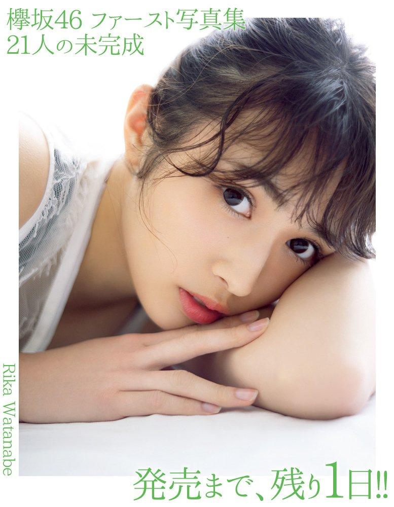 欅坂46渡辺梨加「本気の…」先行カット <欅坂46 ファースト写真集「21人の未完成」より>