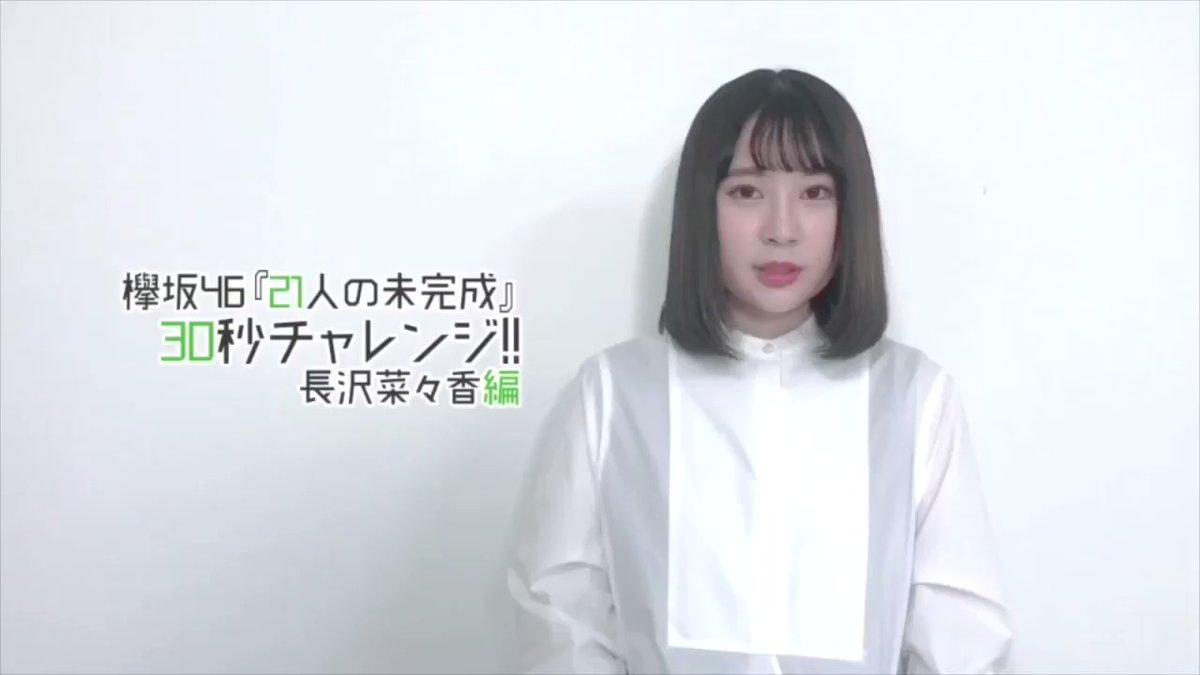 【動画】欅坂46長沢菜々香「21人の未完成」30秒チャレンジ!