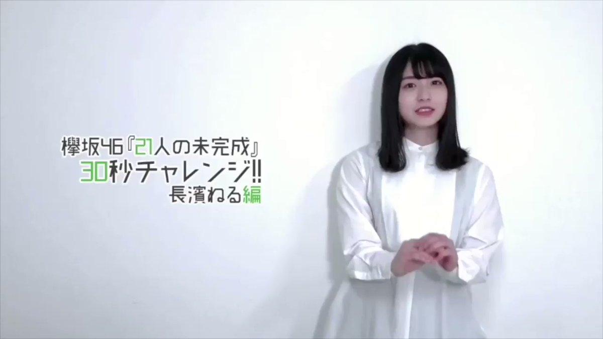 【動画】欅坂46長濱ねる「21人の未完成」30秒チャレンジ!