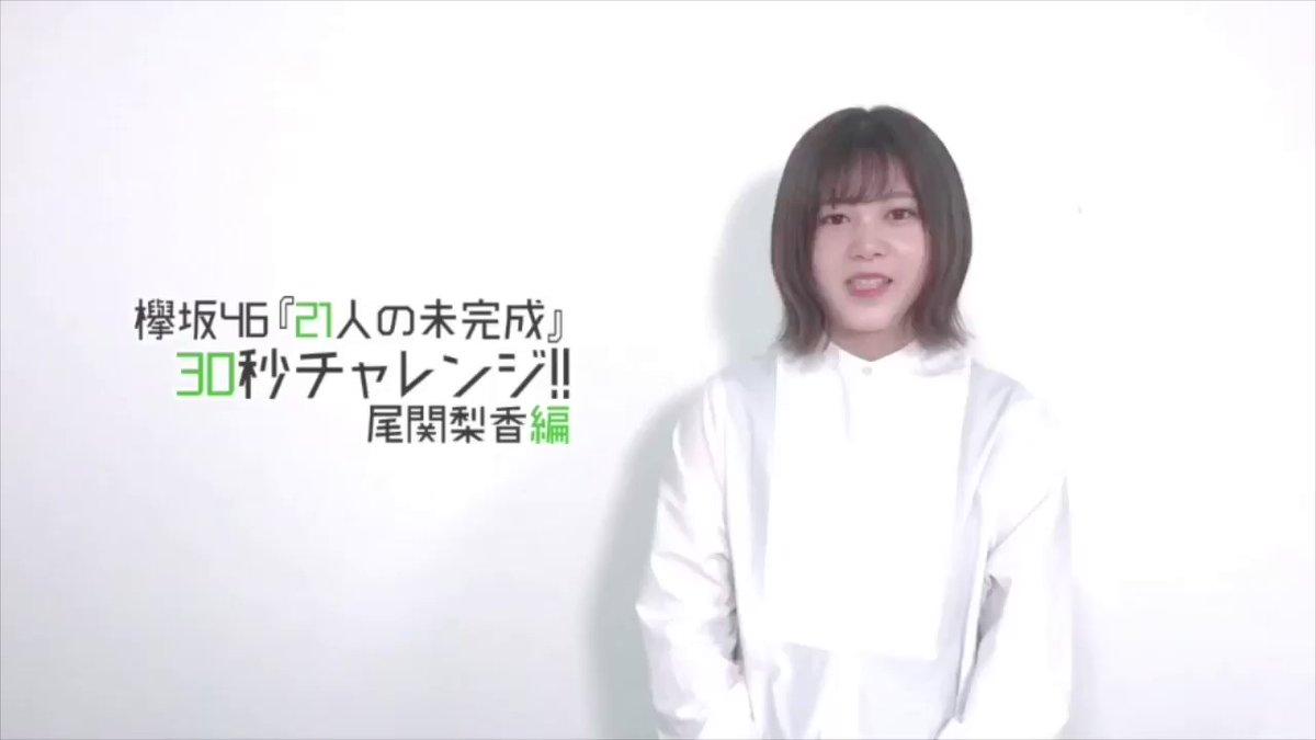 【動画】欅坂46尾関梨香「21人の未完成」30秒チャレンジ!