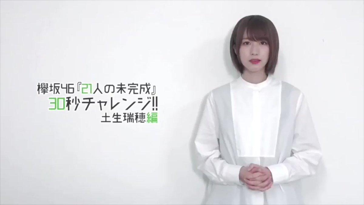 【動画】欅坂46土生瑞穂「21人の未完成」30秒チャレンジ!