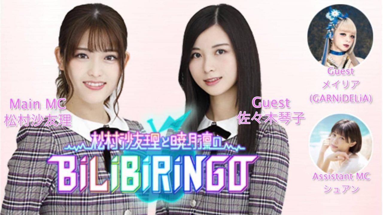 SHOWROOM「BiLiBiRiNGO」出演:松村沙友理・佐々木琴子(乃木坂46) [11/26 22:00~]