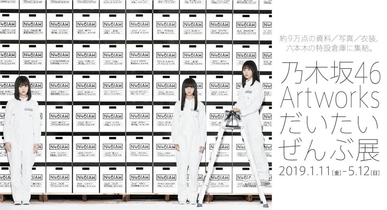 「乃木坂46 Artworks だいたいぜんぶ展」開催決定!未公開のアートワークを多数展示!