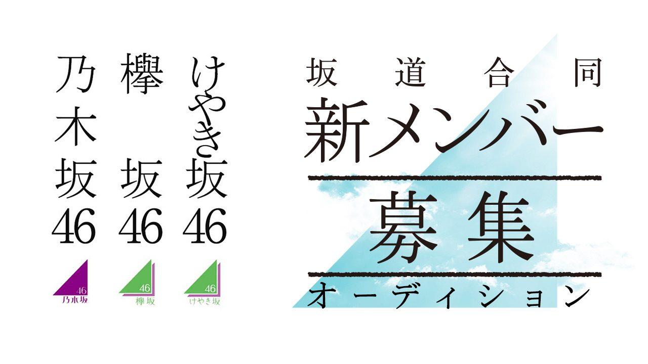乃木坂46・欅坂46・けやき坂46「坂道合同オーディション」合格者グループ配属決定!12月に武道館でお見立て会開催!