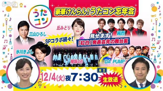 欅坂46「うたコン」豪華けんらん!うたコン忘年会 [12/4 19:30~]
