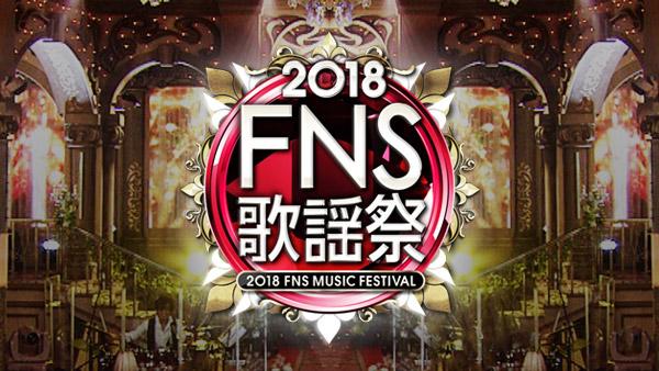 欅坂46・けやき坂46「2018 FNS歌謡祭 第1夜」豪華アーティストたちが一堂に集結! [12/5 19:00~]