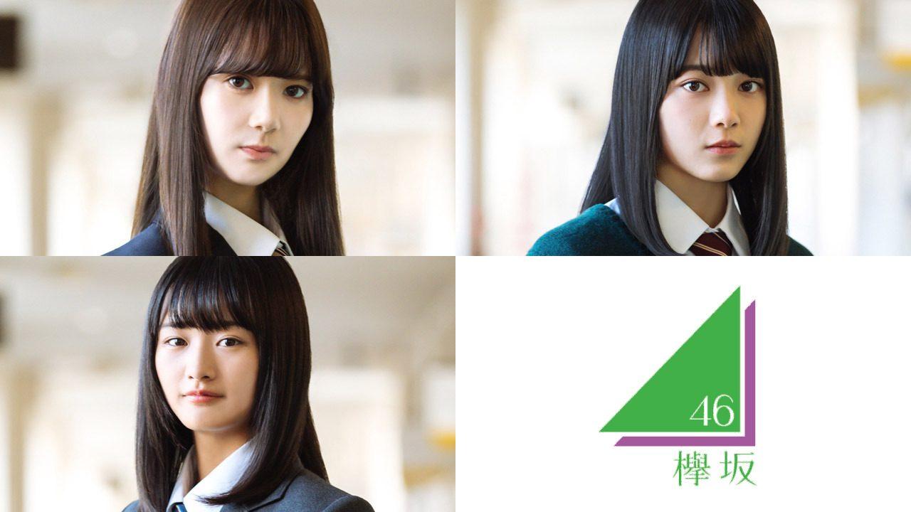 欅坂46 二期生、新メンバー第3弾公開! <松平璃子・森田ひかる・山﨑天>