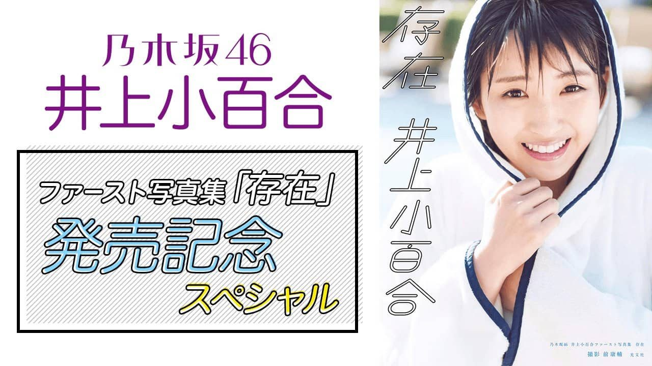 SHOWROOM「乃木坂46井上小百合1st写真集『存在』発売記念スペシャル」 [12/11 20:30~]