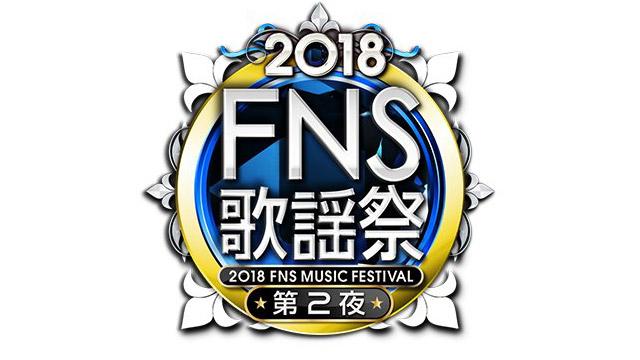 「2018 FNS歌謡祭 第2夜」乃木坂46 / 秋元康プロデュースFNSスペシャルユニット初解禁! [12/12 19:00~]
