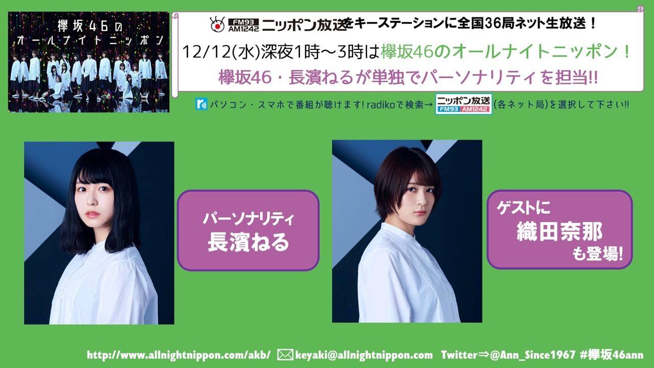 「欅坂46のオールナイトニッポン」出演:長濱ねる、織田奈那 [12/12 25:00〜]