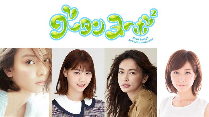 西野七瀬、乃木坂46卒業後「グータンヌーボ2」MCに決定!来年1/15スタート!