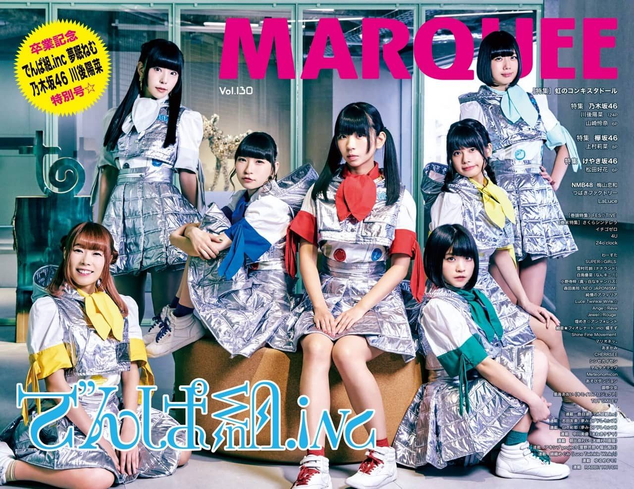 MARQUEE(マーキー) Vol.130