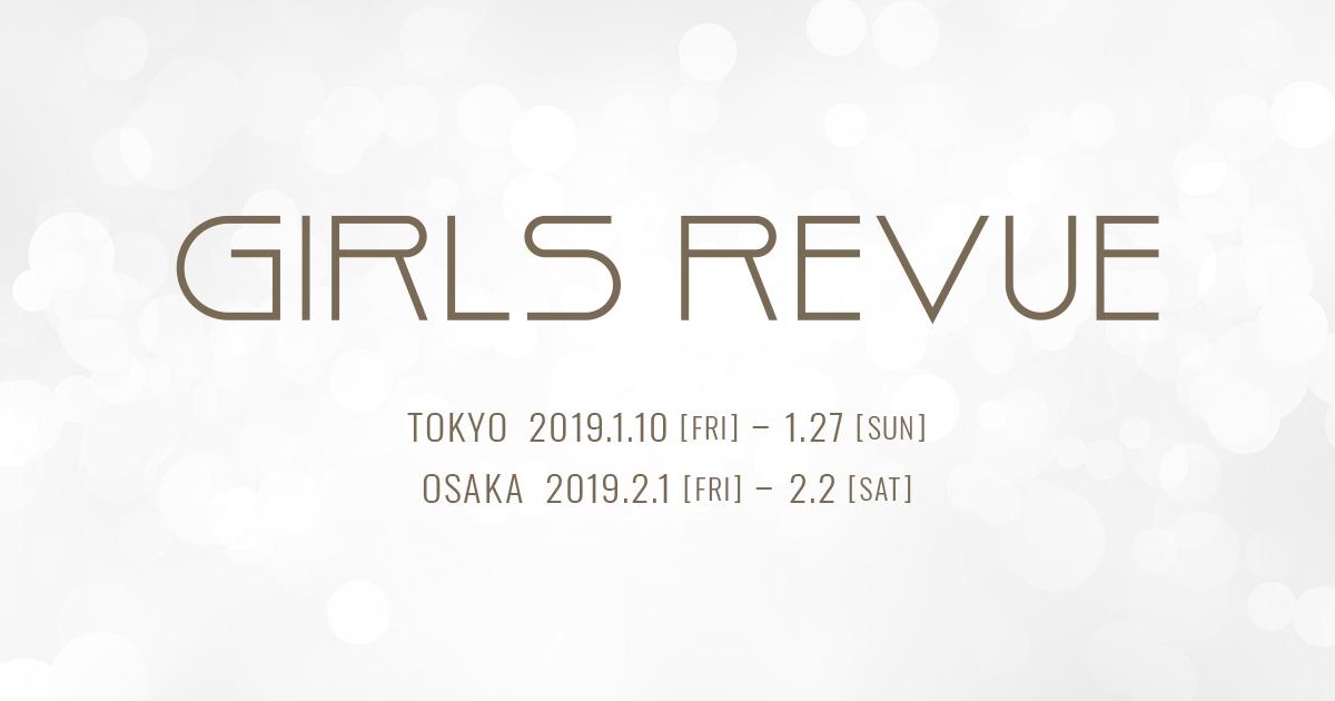 乃木坂46樋口日奈・伊藤純奈・鈴木絢音・能條愛未 主演舞台「GIRLS REVUE」上演決定!