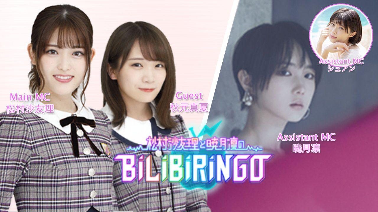SHOWROOM「BiLiBiRiNGO」#4 * 松村沙友理・秋元真夏(乃木坂46) [12/19 20:00~]