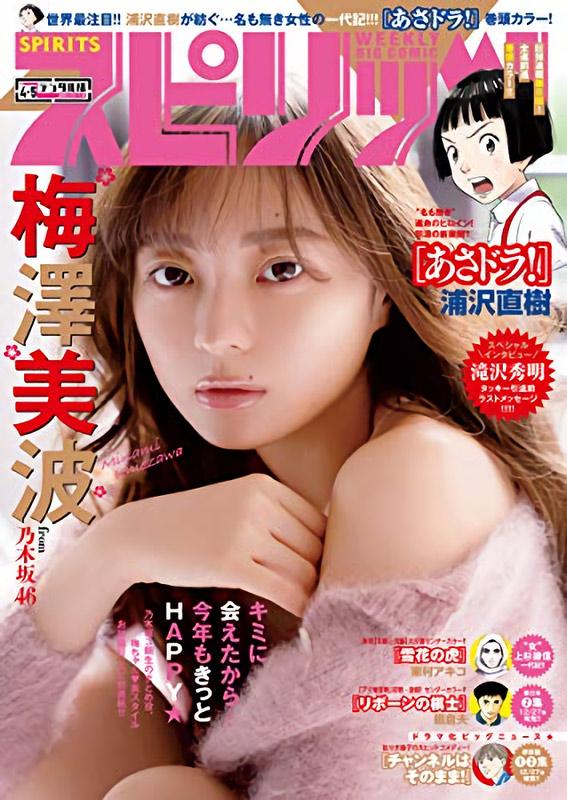 ビッグコミックスピリッツ No.4・5 2019年1月15日号