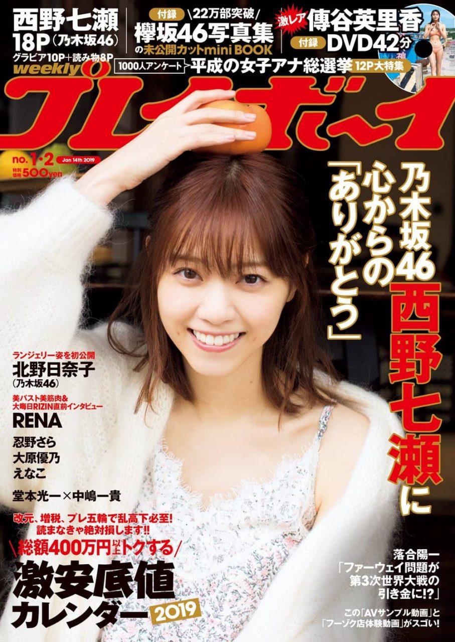 週刊プレイボーイ No.1・2 2019年1月14日号
