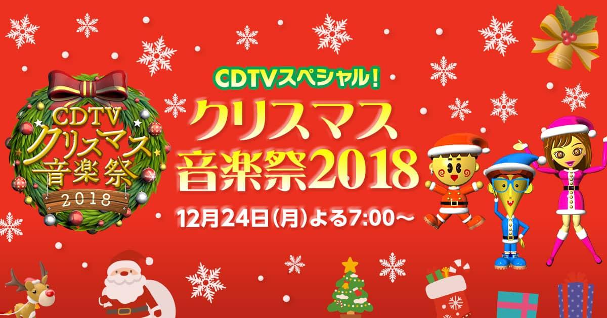 乃木坂46・欅坂46「CDTVスペシャル!クリスマス音楽祭2018」4時間半生放送! [12/24 19:00~]
