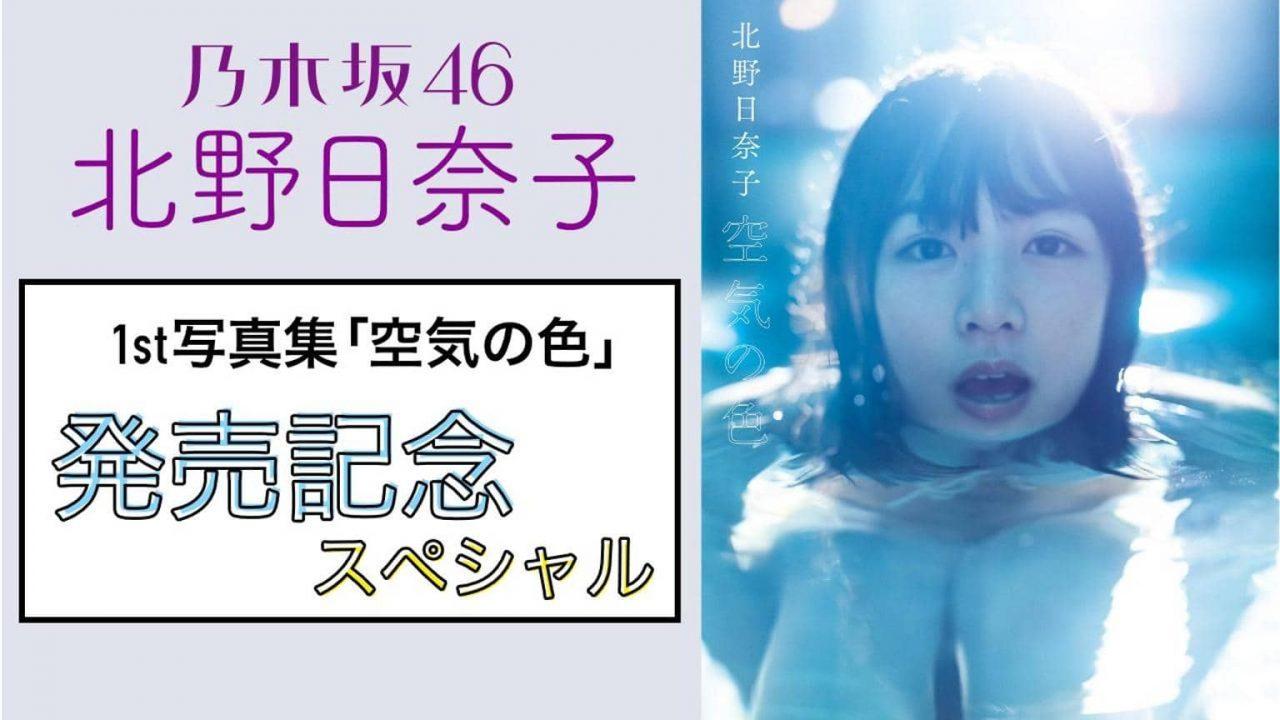 SHOWROOM「乃木坂46北野日奈子 1st写真集『空気の色』発売記念スペシャル」 [12/26 20:30~]