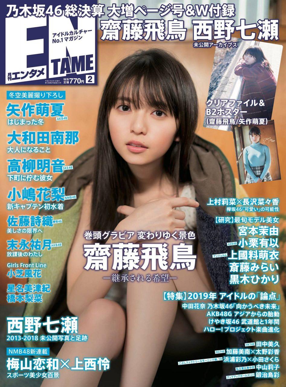 ENTAME(エンタメ) 2019年2月号