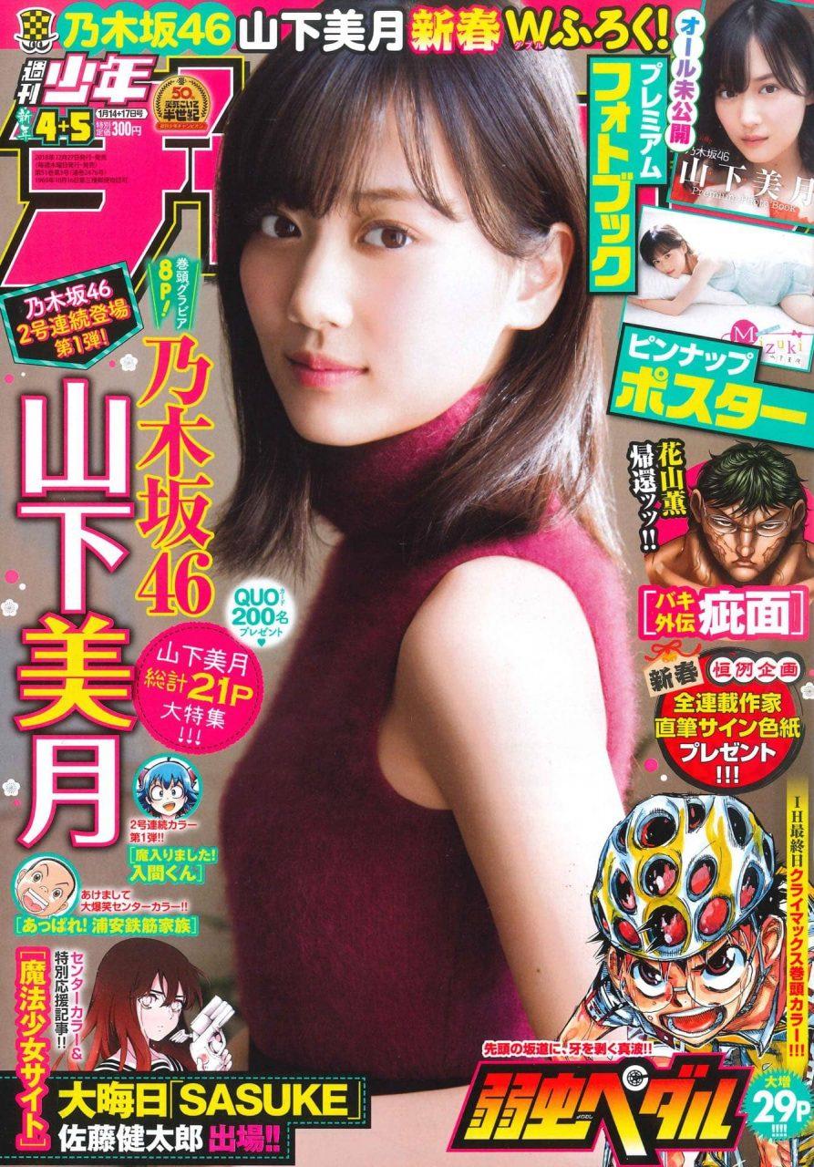 週刊少年チャンピオン No.4・5 2019年1月17日号
