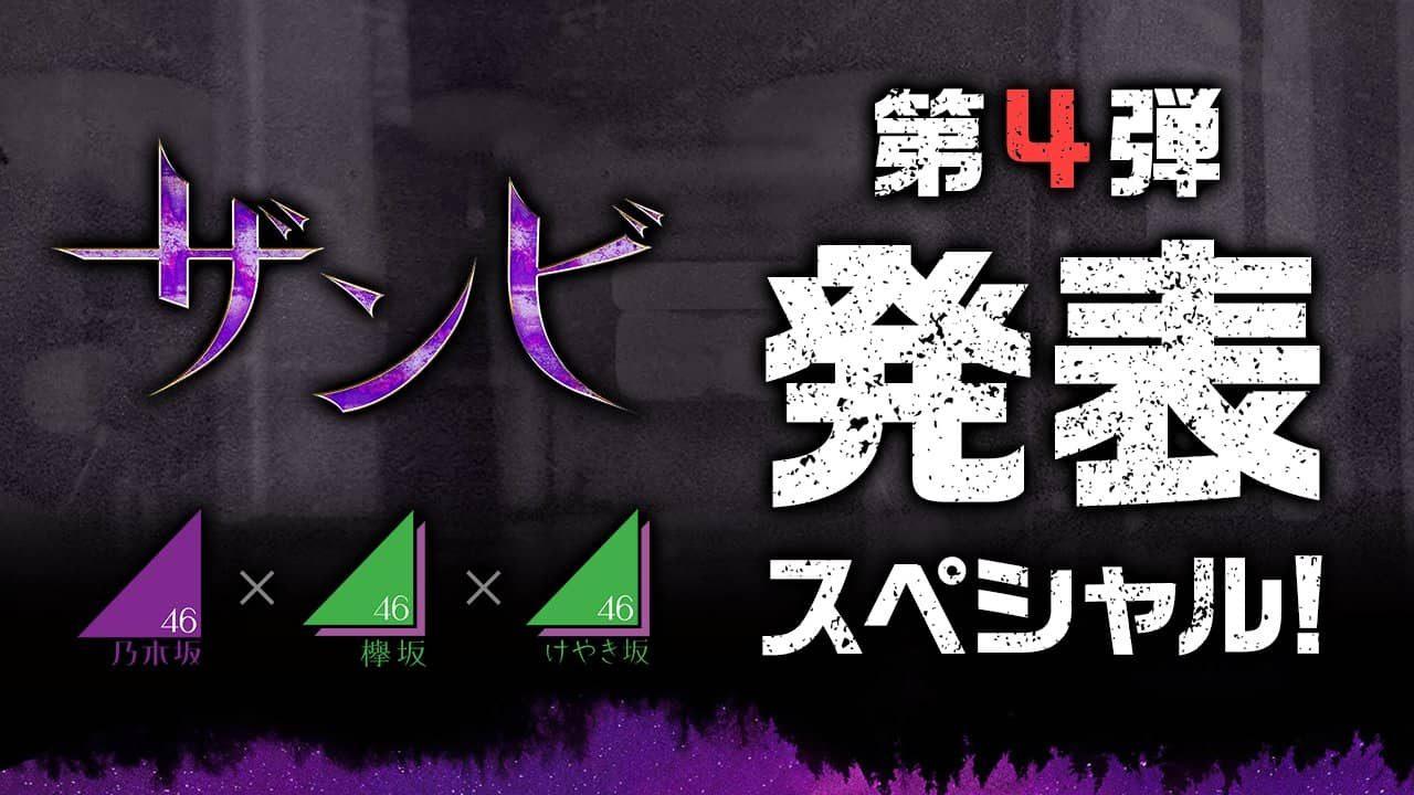 SHOWROOM「ザンビ 第4弾発表スペシャル!」 [12/27 21:00~]