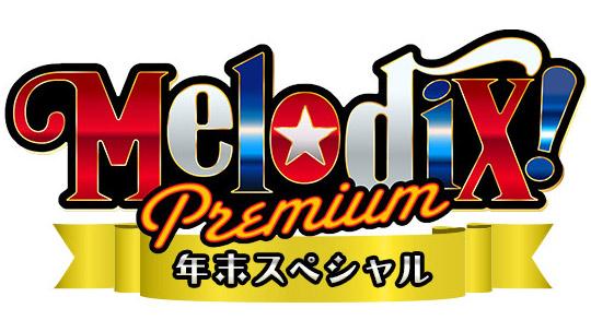 乃木坂46「プレミアMelodiX!年末スペシャル」 [12/27 23:20~]