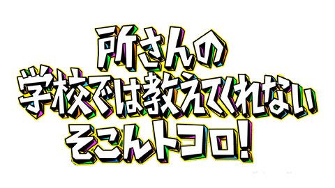 乃木坂46高山一実「所さんの学校では教えてくれないそこんトコロ! 4時間超えSP」 [12/28 18:29~]
