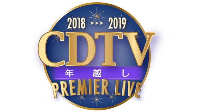 「CDTVスペシャル!年越しプレミアライブ2018→2019」乃木坂46・欅坂46 [12/31 23:55~]