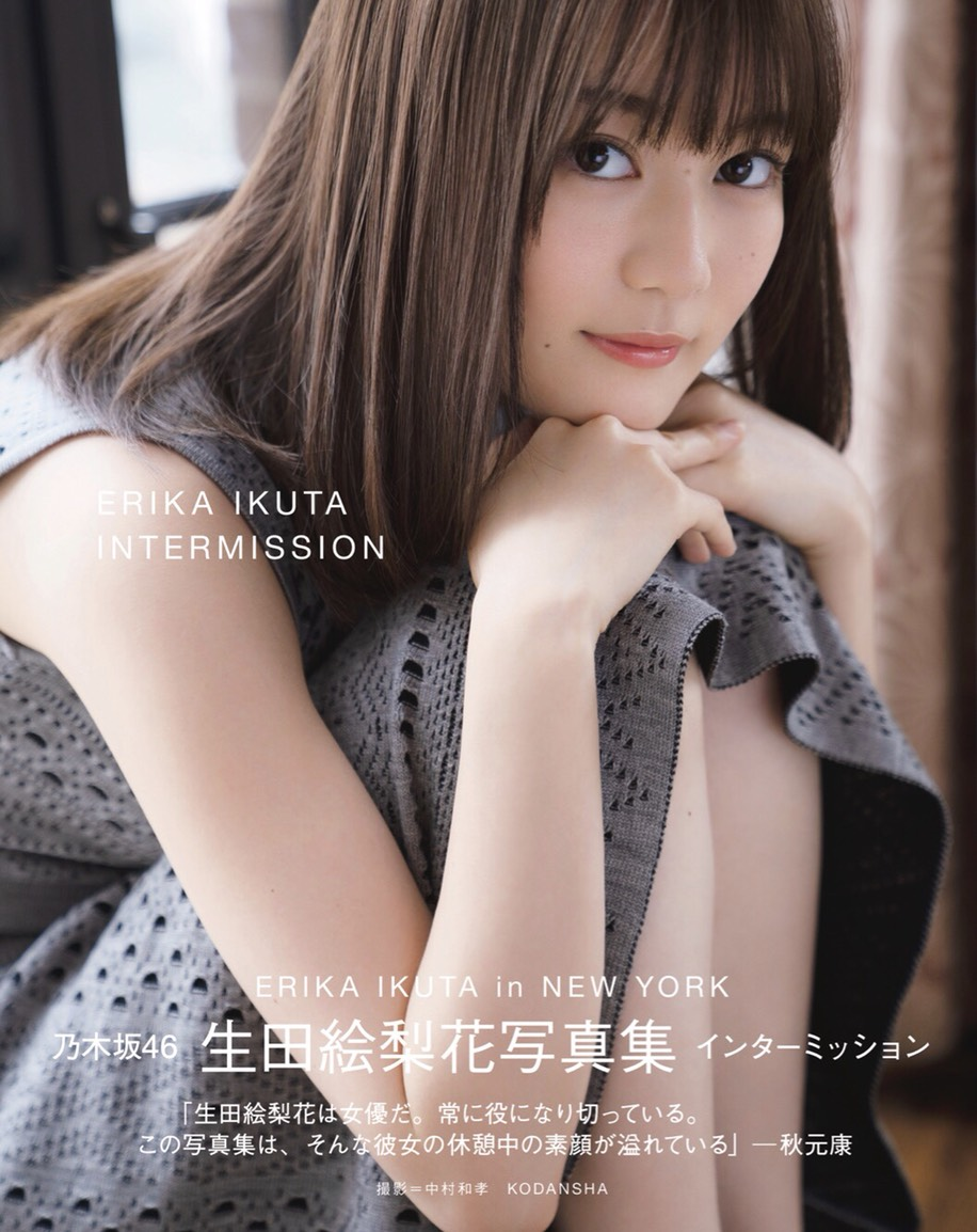 乃木坂46 生田絵梨花 2nd写真集「インターミッション」