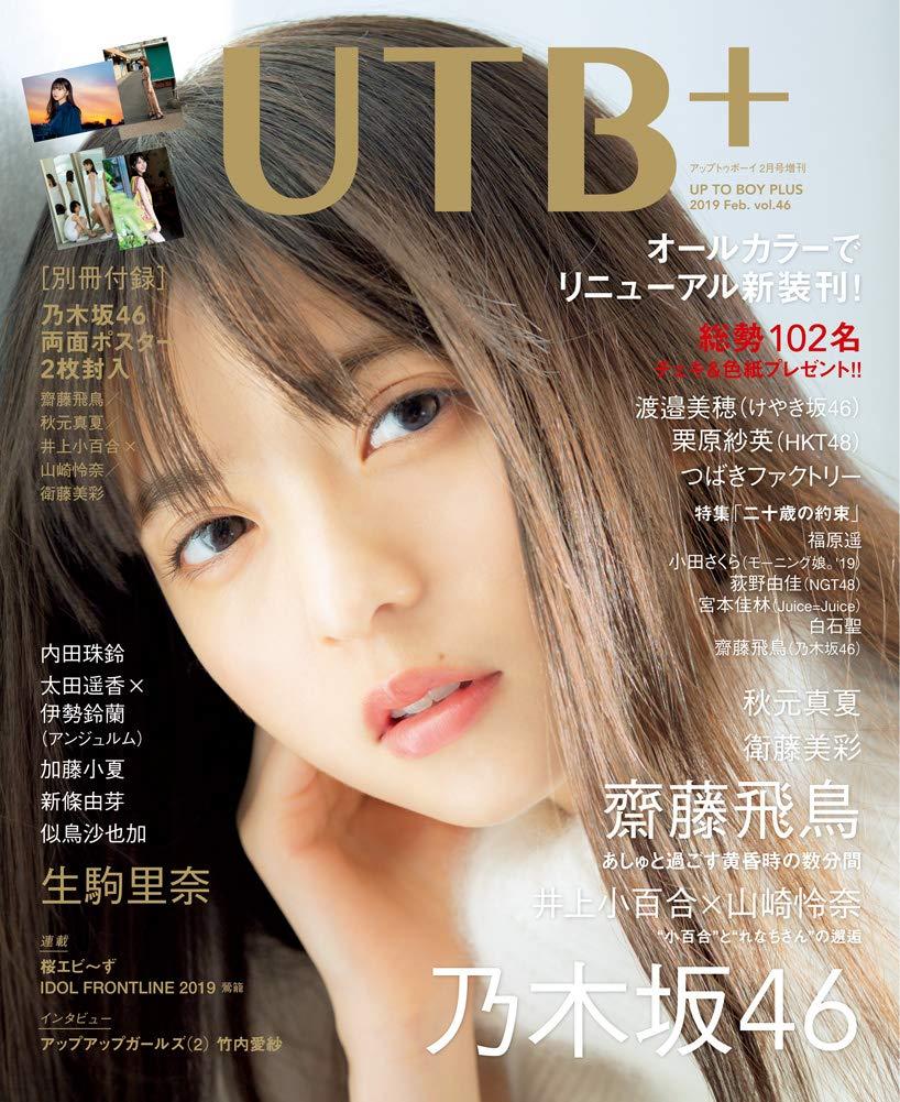 乃木坂46齋藤飛鳥「UTB+ vol.46」表紙&巻頭グラビア! <リニューアル新装刊> [1/9発売]