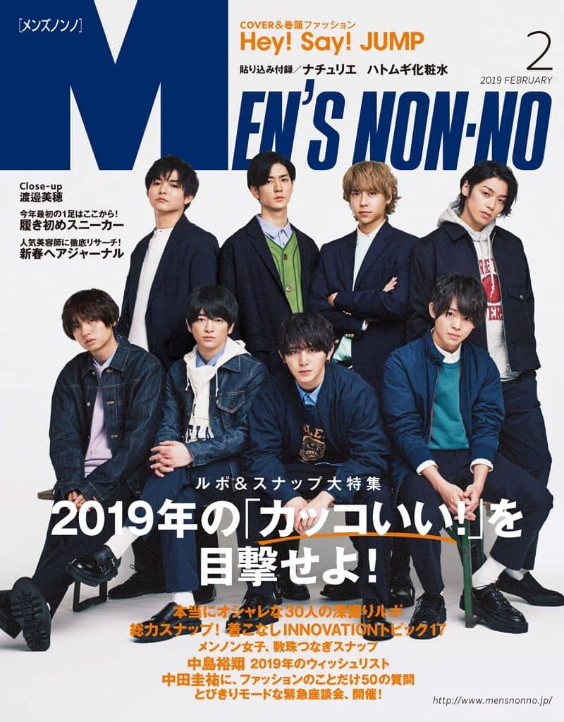 Men's NONNO(メンズノンノ) 2019年2月号