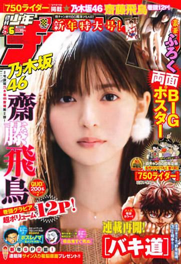 週刊少年チャンピオン No.6 2019年1月24日号