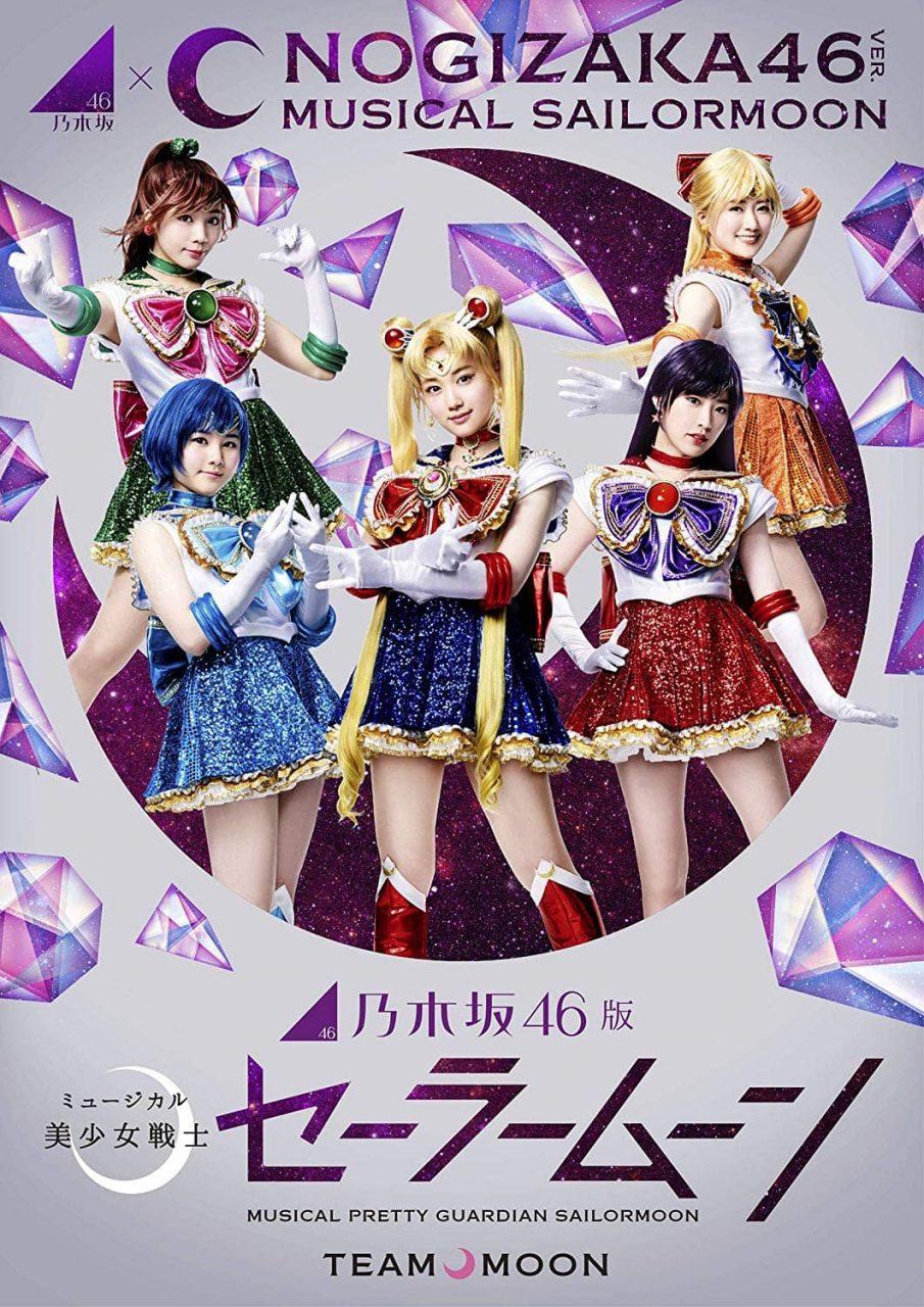 乃木坂46版 ミュージカル 美少女戦士セーラームーン [DVD][Blu-ray]