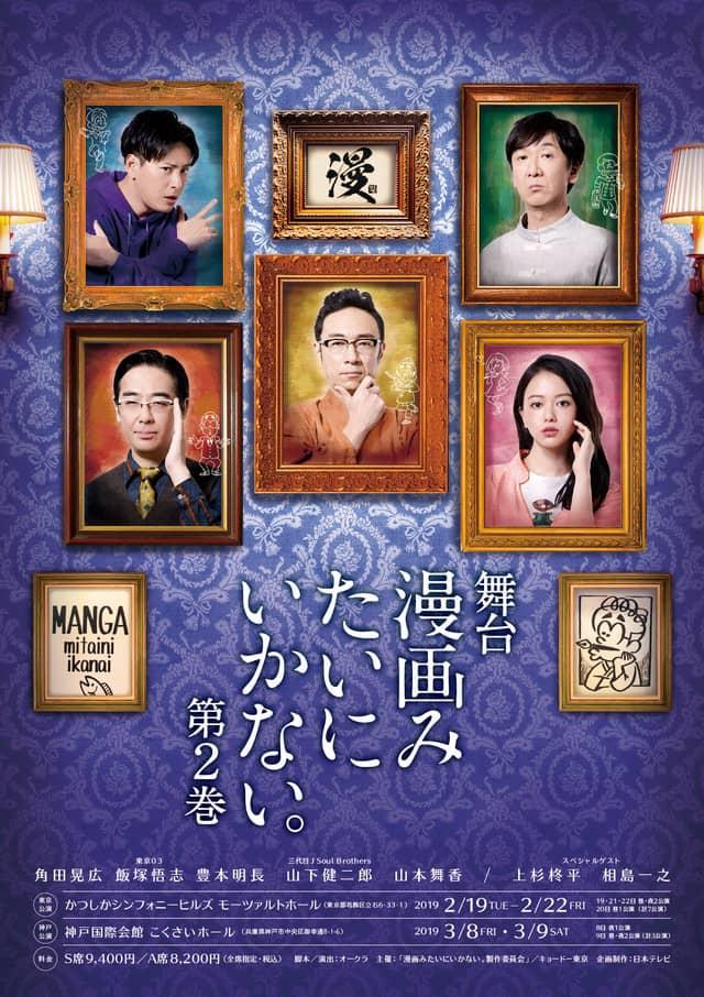 欅坂46菅井友香、舞台「漫画みたいにいかない。第2巻」出演決定!