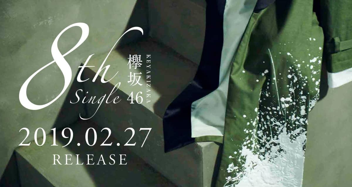 【予約開始】欅坂46 8thシングル 2/27発売決定!