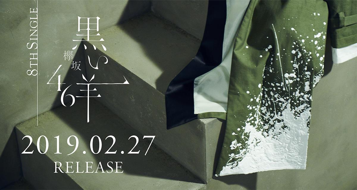 欅坂46 8thシングル「黒い羊」タイトル決定!