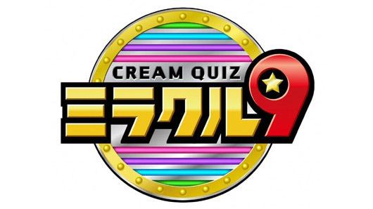 欅坂46 原田葵が「くりぃむクイズ ミラクル9」に出演!