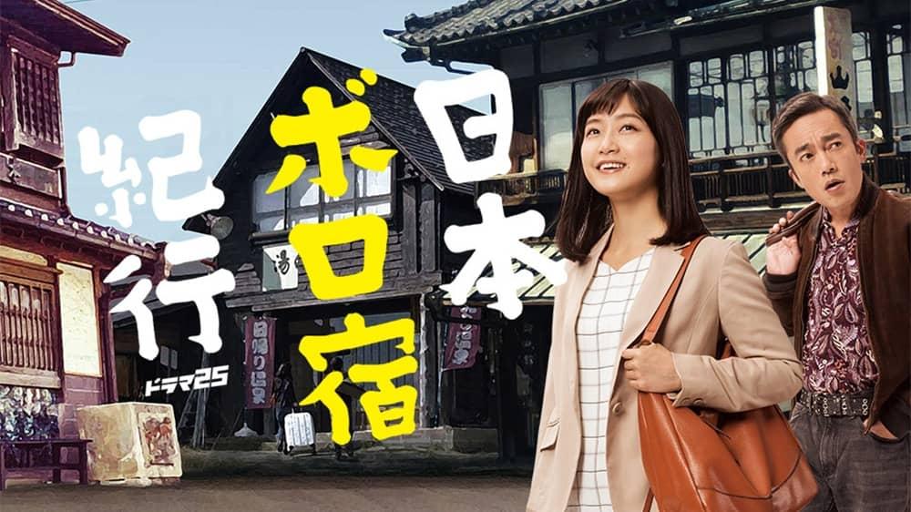 日本ボロ宿紀行 [DVD][Blu-ray]