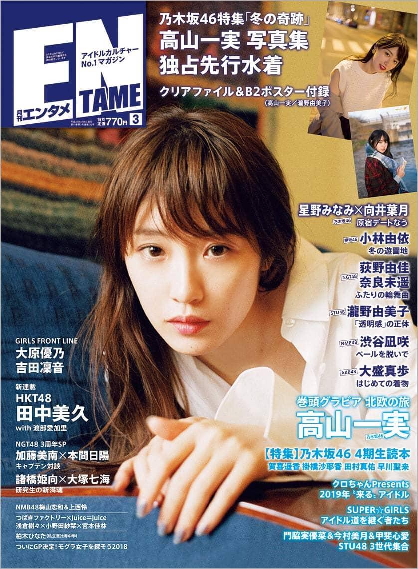ENTAME(エンタメ) 2019年3月号