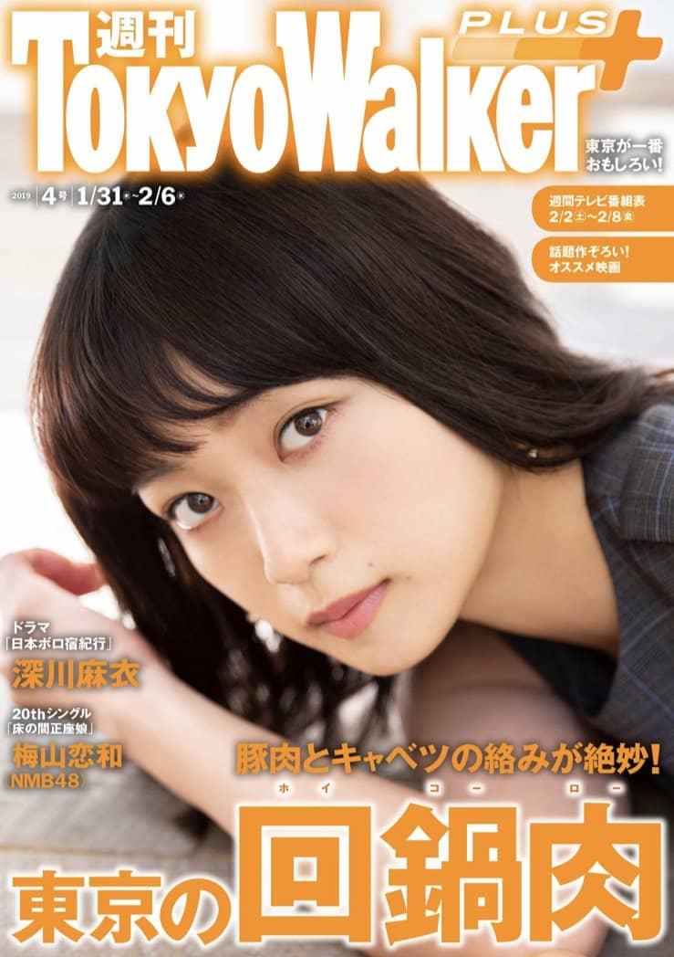 週刊 東京ウォーカー+ 2019年 No.4 [電子書籍]