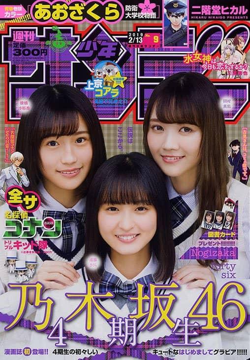 週刊少年サンデー No.9 2019年2月13日号