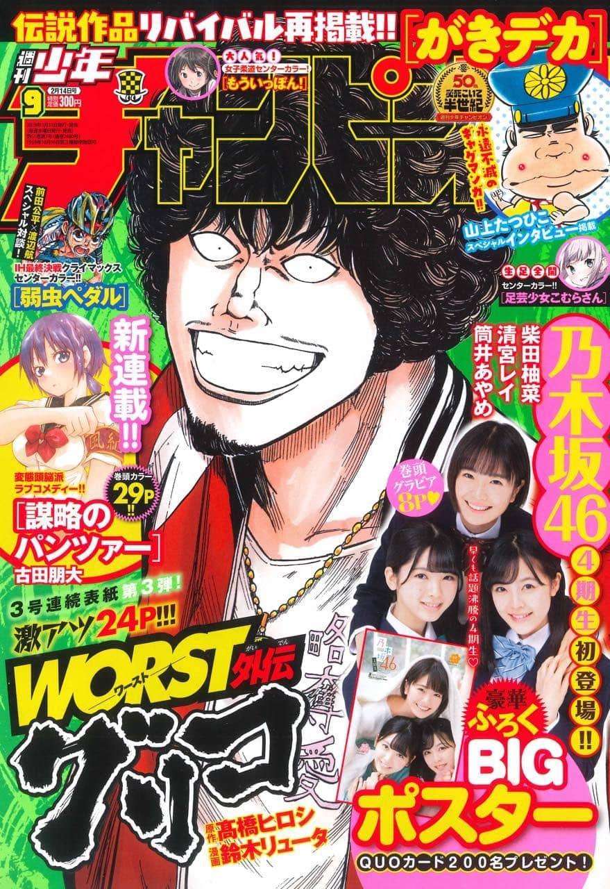 週刊少年チャンピオン No.9 2019年2月14日号