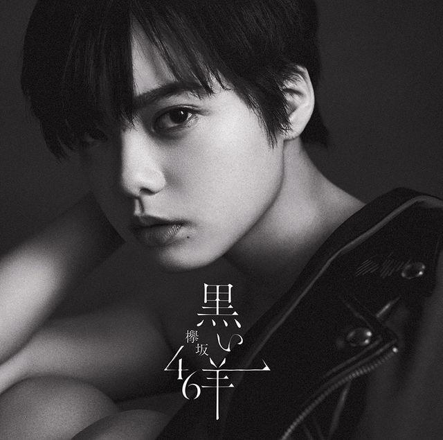 欅坂46 8thシングル「黒い羊」