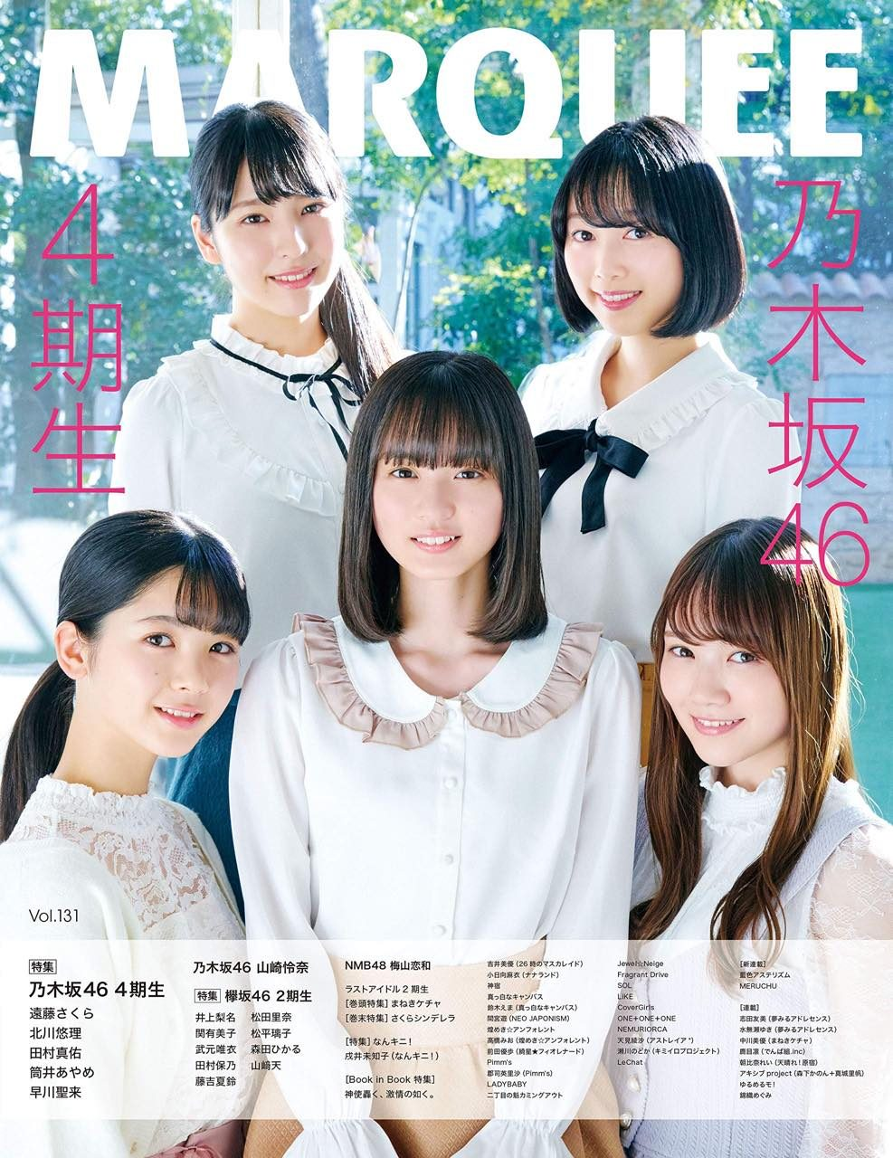 MARQUEE(マーキー) Vol.131
