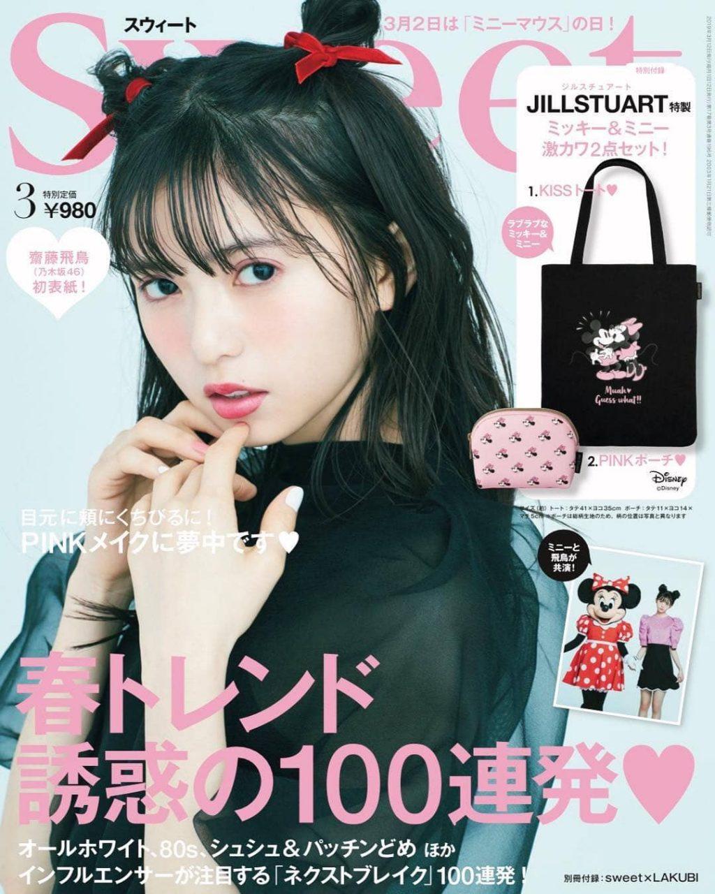 乃木坂46齋藤飛鳥「Sweet 2019年3月号」初表紙! [2/12発売]