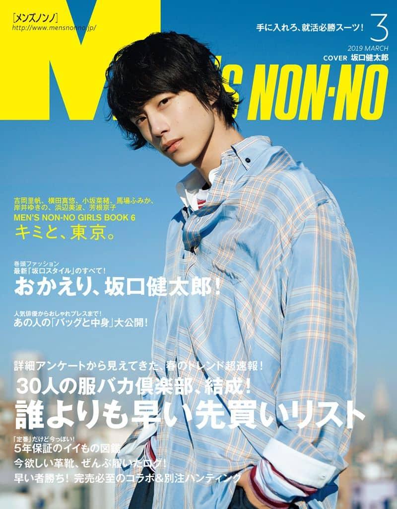Men's NONNO(メンズノンノ) 2019年3月号